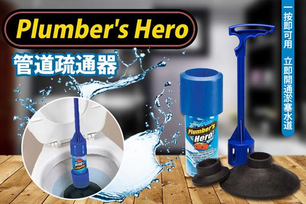 Dụng cụ thông tắc đa năng Plumber Hero