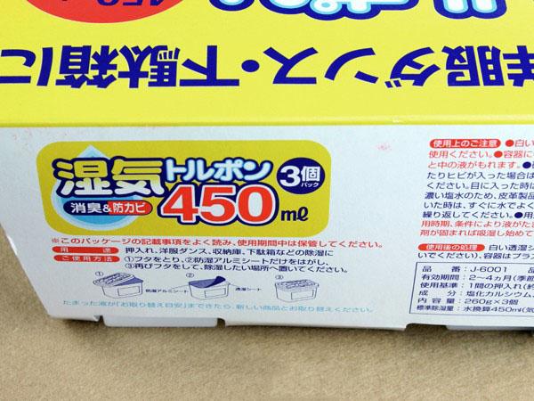 Hộp hút ẩm kokubo 450ml Nhật Bản